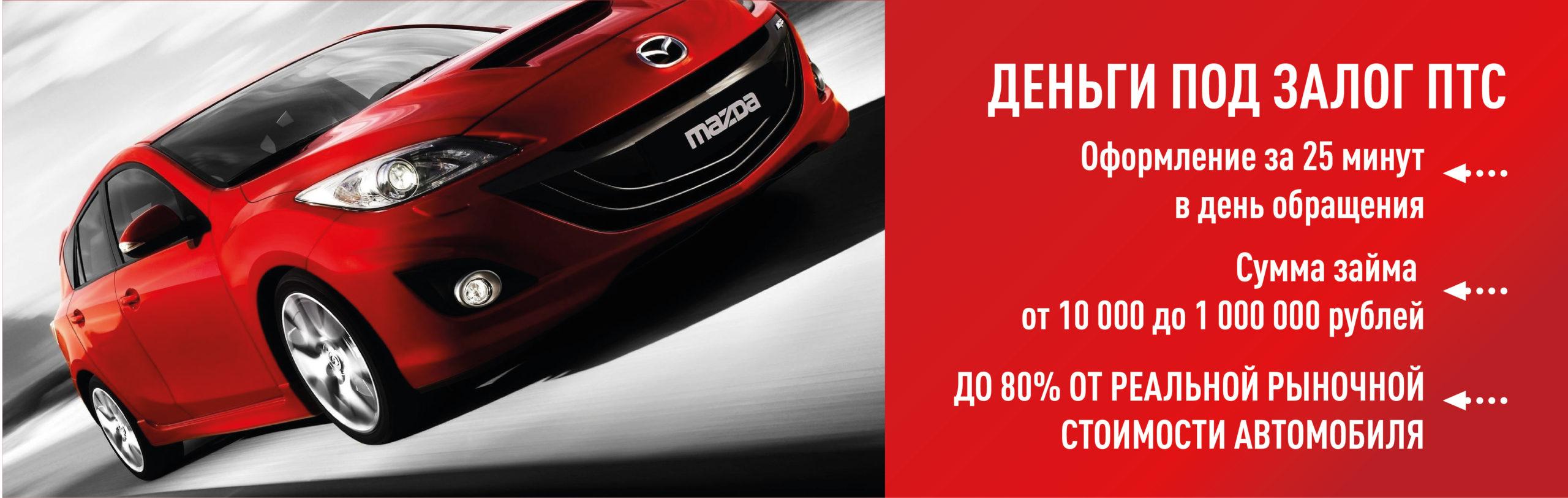 Займ под залог птс екатеринбург адреса купить авто ауди 100 в москве автосалон до 200000 с пробегом в