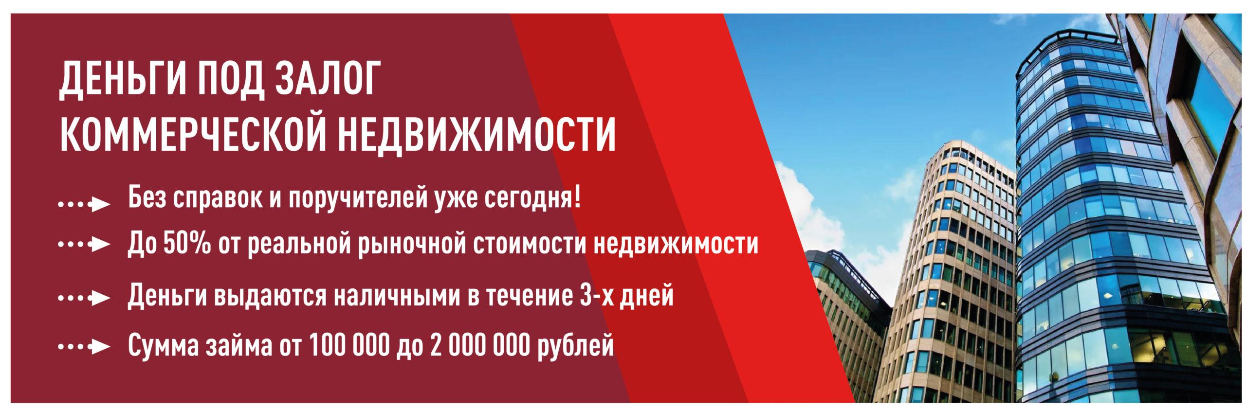 Деньги под залог недвижимости оквэд автосалон фав в москве