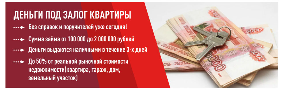 Деньги под залог недвижимости в челябинске отзывы автосалоны москвы в восточном округе москвы
